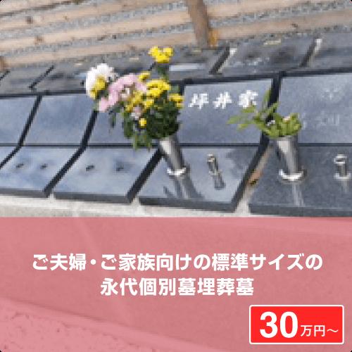 ご夫婦・ご家族向けの標準サイズの永代個別墓埋葬墓