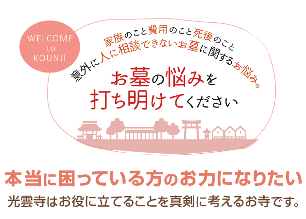 浜松市の光雲寺まで永代供養やお墓の悩みを打ち明けてください