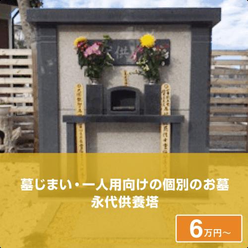 墓じまい・一人用向けの個別のお墓永代供養塔